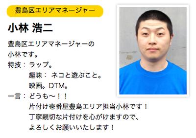 Toshimaku_sodaigomi_huyouhinkaishu1.pngのサムネイル画像のサムネイル画像