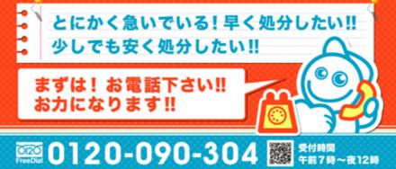 不用品回収受付-thumb-480x205-799.png