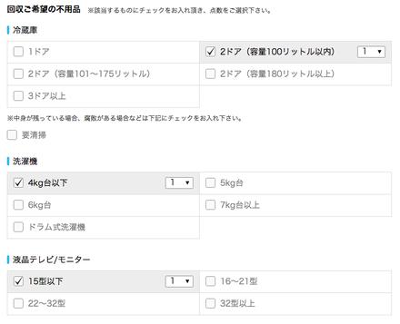 WEB見積もり.png