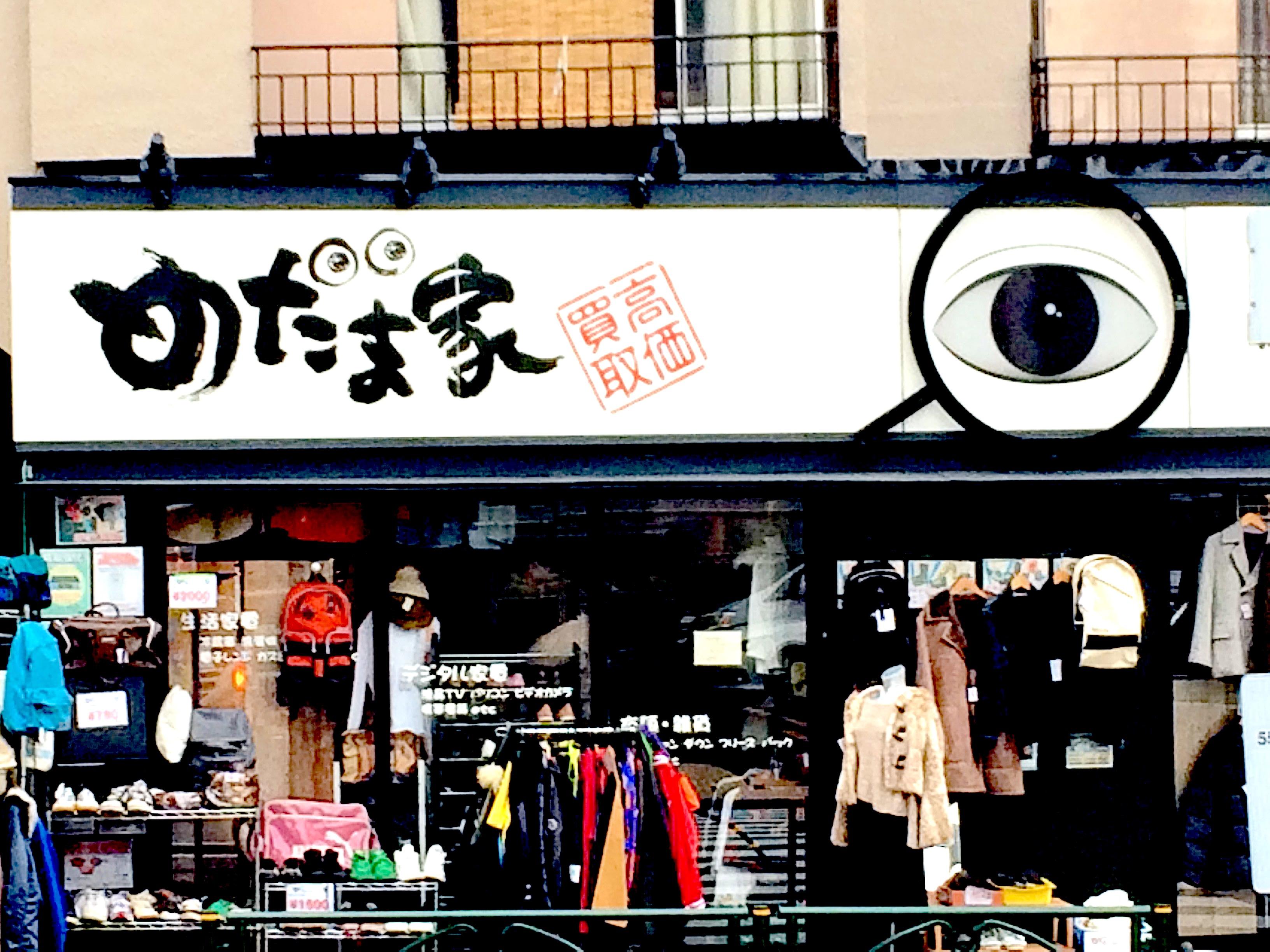 http://www.katadukeichiban.com/blog/medamaya.jpg