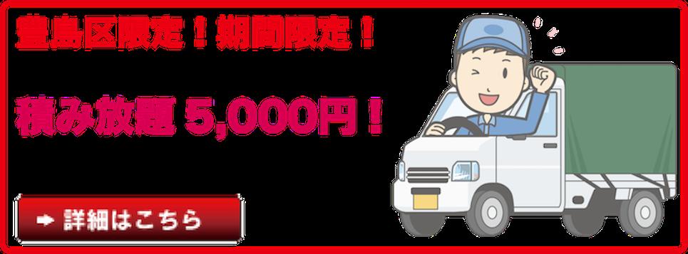 豊島区トラック不用品積み放題